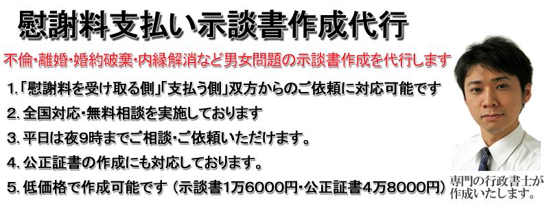 不倫 埼玉県